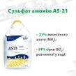 Сульфат амонію AS 21